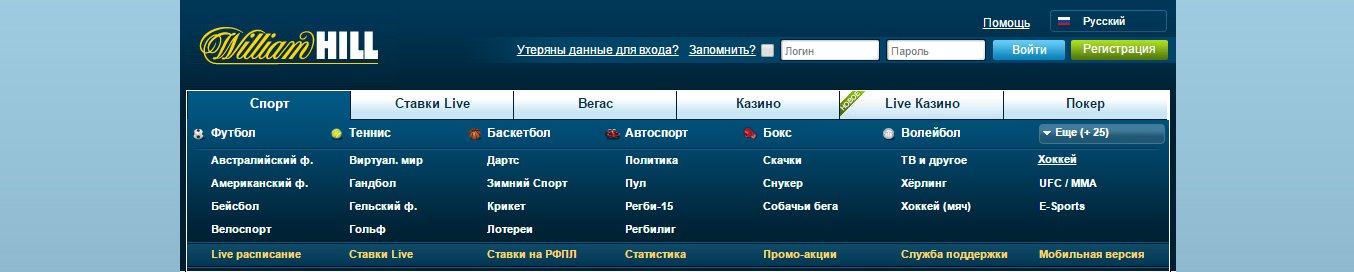 Линия William Hill