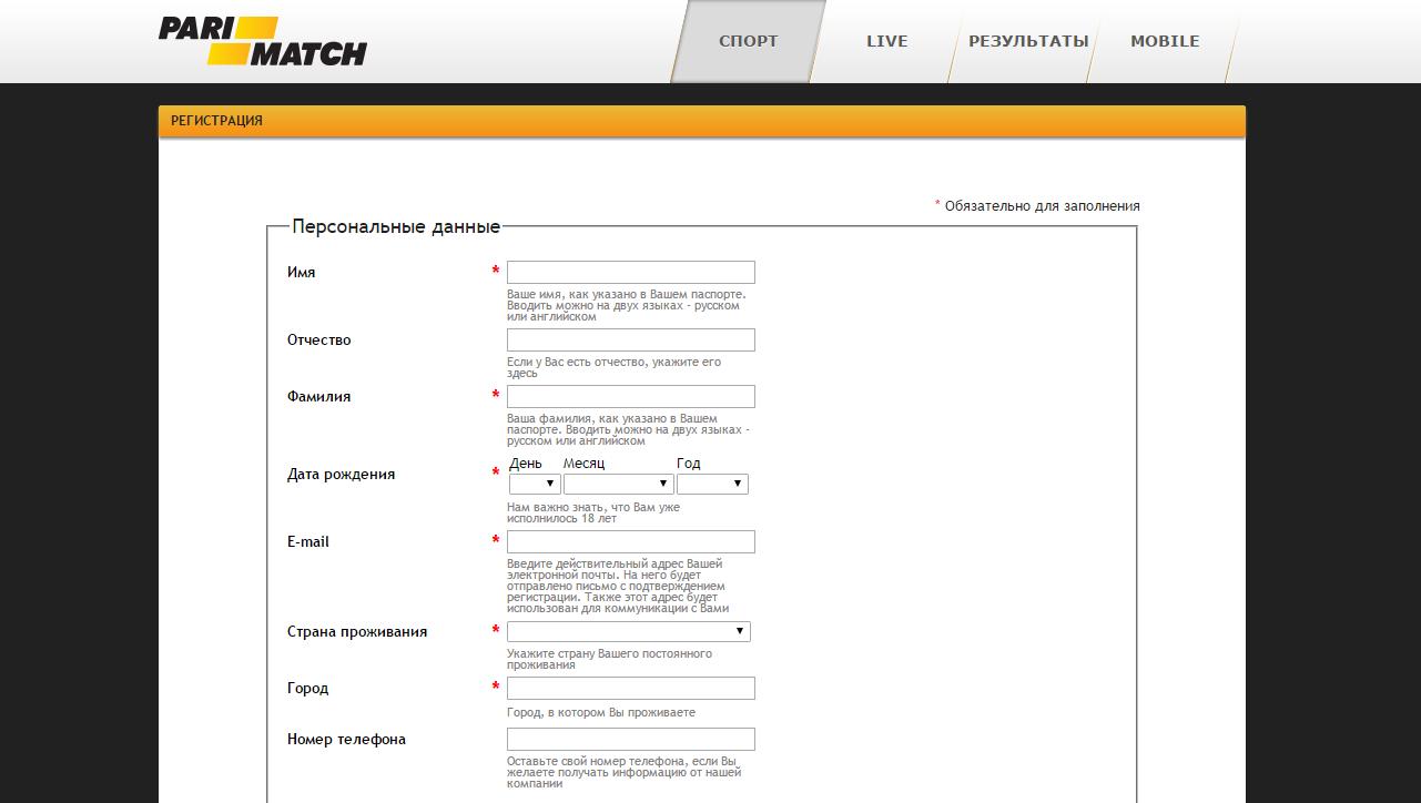Регистрация на сайте Parimatch