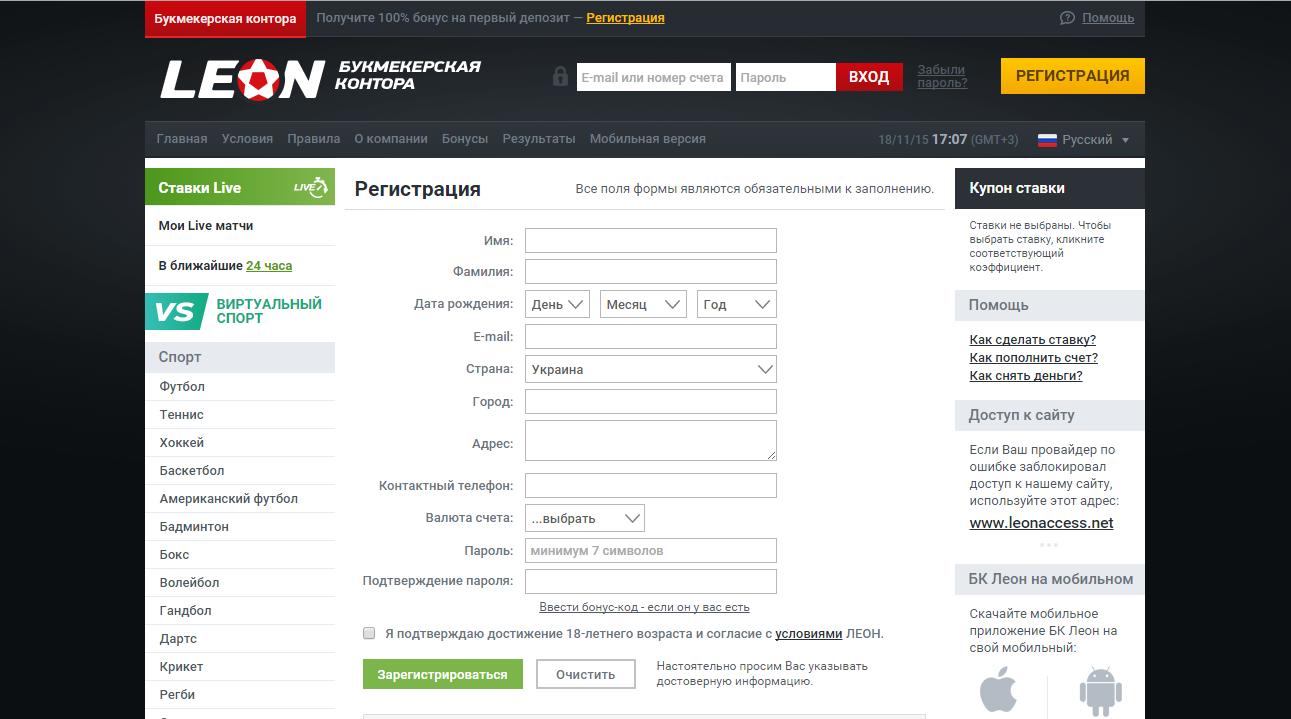 Регистрация на сайте leon